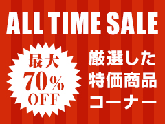 ALL Time SALE