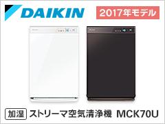 加湿空気清浄機 MCK70U-W