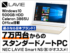 LAVIE Smart NS(B)がオススメ!