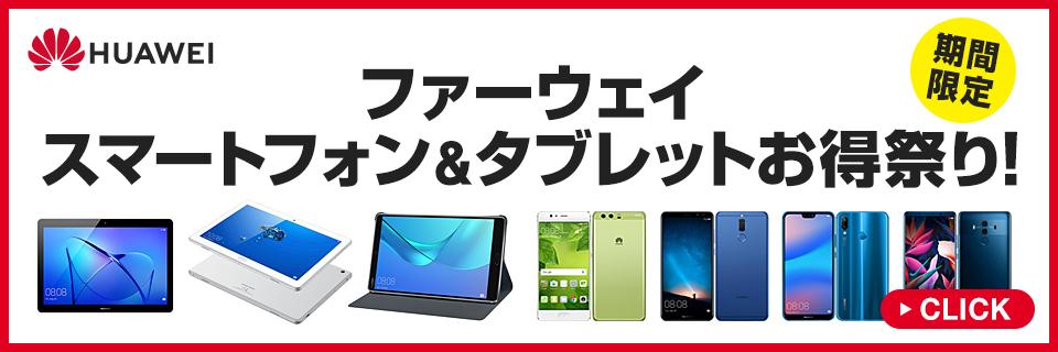期間限定!Huaweiスマホ・タブレットお得まつり!