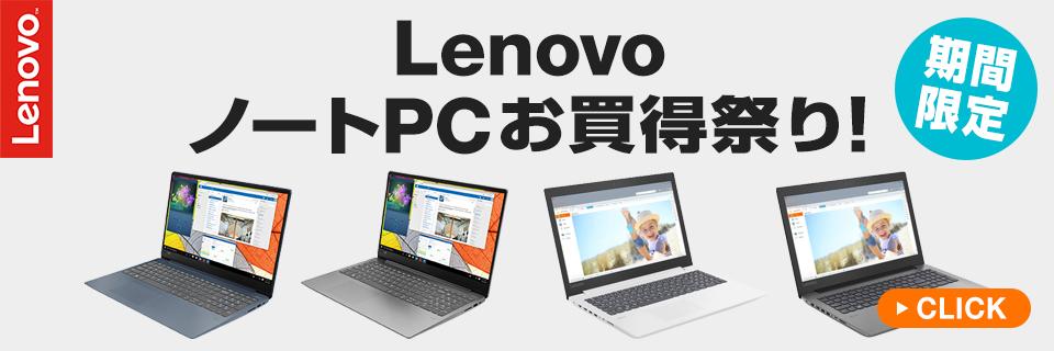 期間限定!LenovoノートPCお買得祭り!