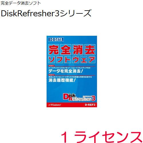 アイオーデータ D-REF3 [完全データ消去ソフト]