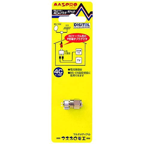 マスプロ電工 FP4-P [4C用F型プラグ]