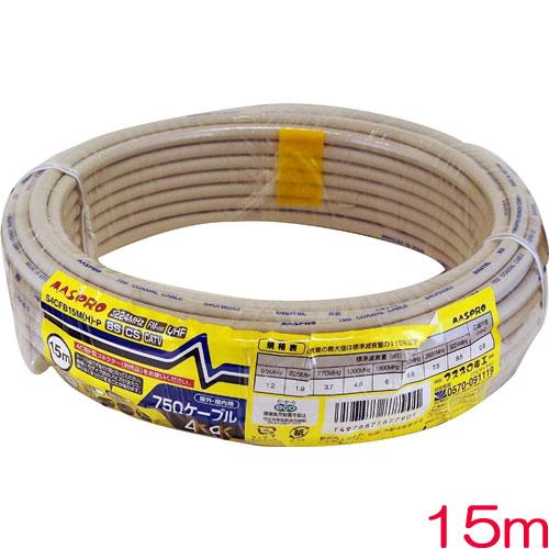 マスプロ電工 S4CFB15MHP [BS・CS用低損失75Ω接続ケーブル15m(4Cケーブル)]