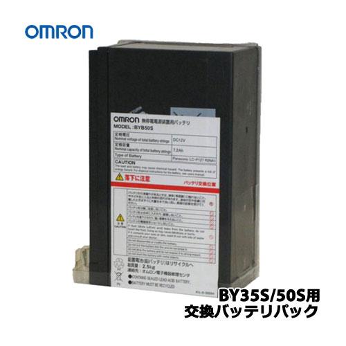 オムロン BYB50S [交換用バッテリーパック(BY35S/50S用)]