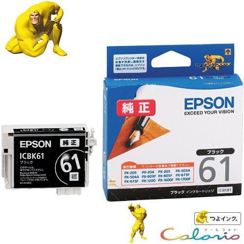 エプソン ICBK61 [PX-203/503A/603F用 インクカートリッジ(ブラック)]