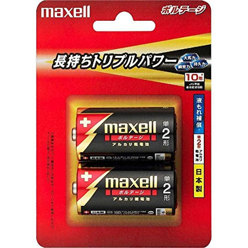 日立マクセル LR14(T) 2B [単2形アルカリ電池 2個ブリスタ横向(推奨期限5年)]