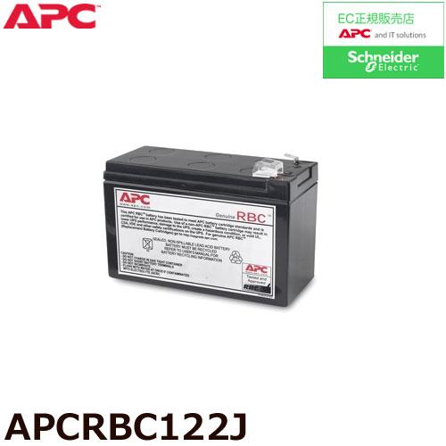 APC APCRBC122J [BR400S/BR550S/BE550M1/BR400G/BR550G/BE550G-JP 交換用バッテリキット]