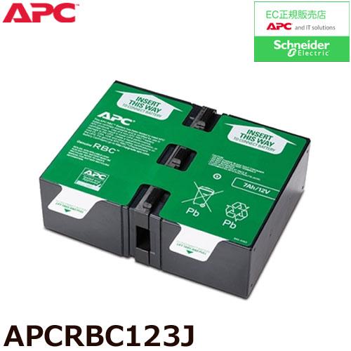 APC APCRBC123J [BR1000S/BR1000G 交換用バッテリキット]