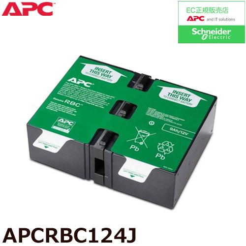 APC APCRBC124J [RS Pro 1200/RS XL 500交換用バッテリーキット]