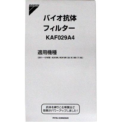 ダイキン KAF029A4 [バイオ抗体フィルター] ハイグレードタイプ MCK70、TCK70シリーズ用