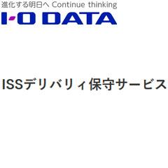 アイオーデータ ISS-LHA-ST3 [ISSデリバリィ保守パック3年 HDL2-AH用]