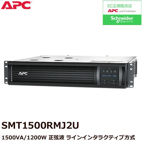 APC SMT1500RMJ2U [APC Smart-UPS 1500 RM 2U LCD 100V]