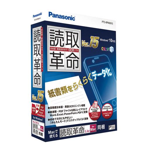 パナソニック 読取革命Ver.15 5ライセンス [PTS-RLN1505]