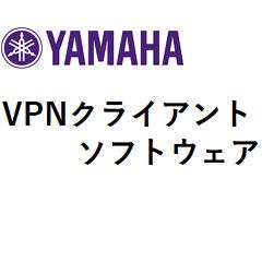 ヤマハ ヤマハVPNクライアントソフトウェアYMS-VPN8(1ライセンス)