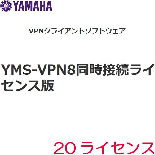 ヤマハ VPNクライアントソフト同時接続版 YMS-VPN8-CP20(同時20ライセンス)