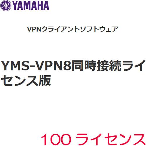 ヤマハ VPNクライアントソフト同時接続版 YMS-VPN8-CP100(同時100ライセンス)