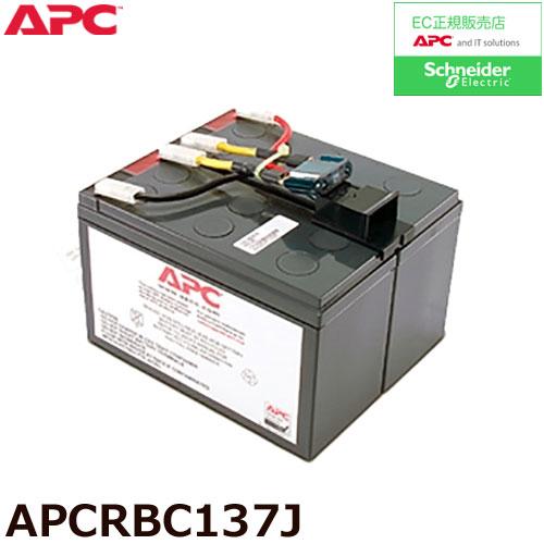 APC APCRBC137J [SMT500J/SMT750J 交換用バッテリキット]