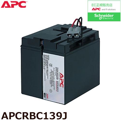 APC APCRBC139J [SMT1500J 交換用バッテリキット]