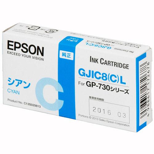 エプソン GJIC8CL [GP-730シリーズ用 インクカートリッジ(シアン)]