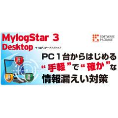 ラネクシー MLS3DT [MylogStar 3 Desktop]