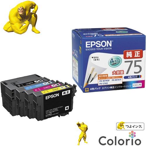 エプソン IC4CL75 [ビジネスインクジェット用 大容量インクカートリッジ/4色パック]