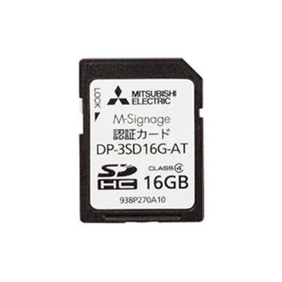 三菱電機 DP-3SD16G-AT [M-Signage認証カード]