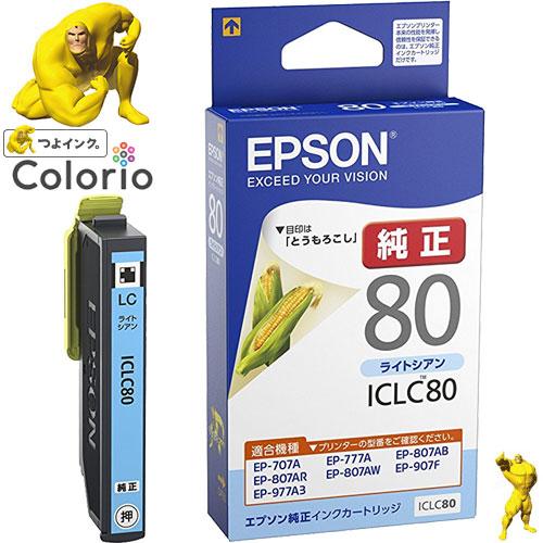 ICLC80 [カラリオプリンター用 インクカートリッジ(ライトシアン)]