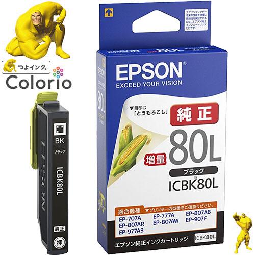 エプソン ICBK80L [カラリオプリンター用 インクカートリッジ/増量タイプ(ブラック)]