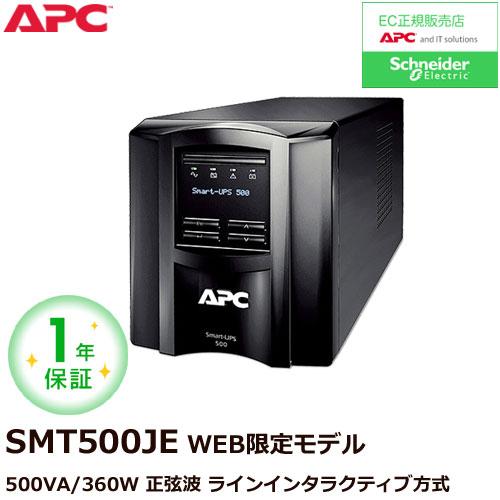 APC Smart-UPS 500 LCD 100V SMT500J E [1年保証モデル]