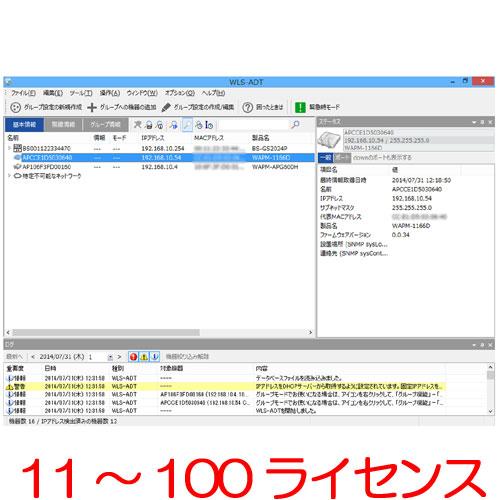 バッファロー WLS-ADT-SP1Y/100 [無線LANシステム集中管理ソフトウェア 保守サポートライセンス]