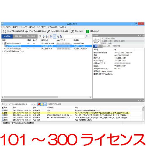 WLS-ADT-SP1Y/300 [無線LANシステム集中管理ソフトウェア 保守サポートライセンス]