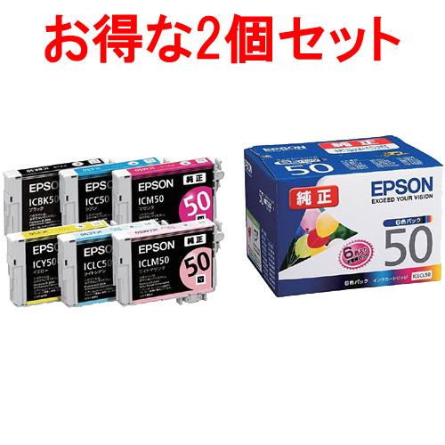 ★お得な2個セット★ IC6CL50 [インクカートリッジ 6色セット]