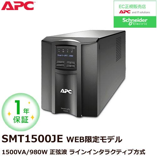APC Smart-UPS 1500 LCD 100V SMT1500J E  [1年保証モデル]