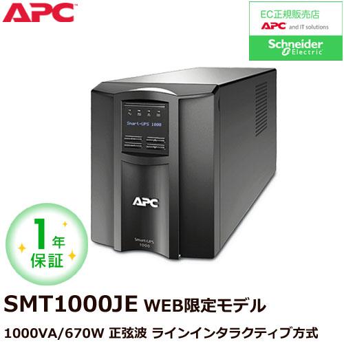 APC Smart-UPS 1000 LCD 100V SMT1000J E  [1年保証モデル]