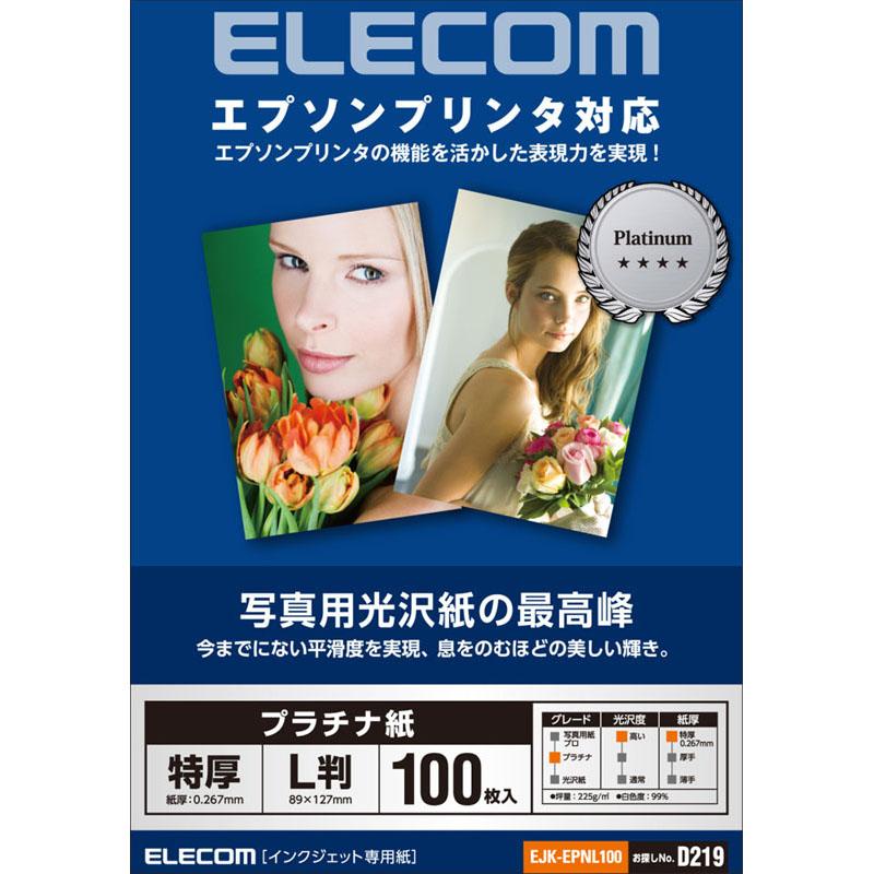 印刷 エプソンプリンター スマホから印刷 : ... 紙特厚/エプソン/L判/100枚