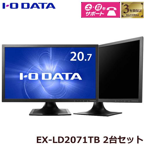 ★お得な2台セット★EX-LD2071TB [20.7型ワイド 液晶ディスプレイ フルHD]