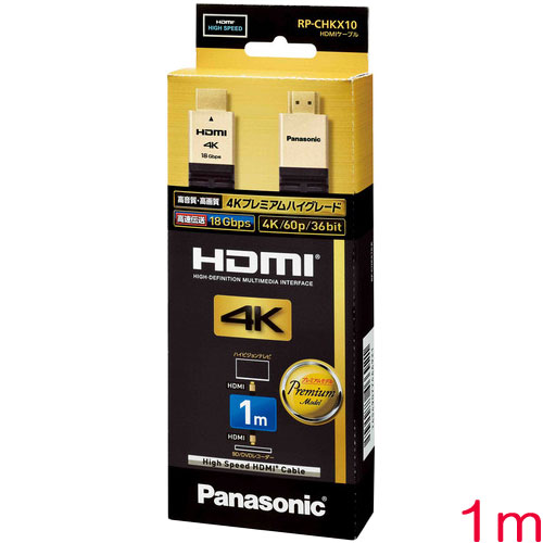 RP-CHKX10-K [4K60pフルスペック映像伝送対応HDMIケーブル 1m (ブラック)]