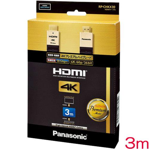 RP-CHKX30-K [4K60pフルスペック映像伝送対応HDMIケーブル 3m (ブラック)]