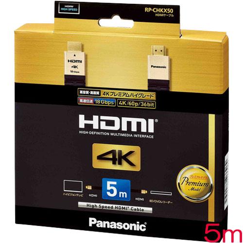 RP-CHKX50-K [4K60pフルスペック映像伝送対応HDMIケーブル 5m (ブラック)]