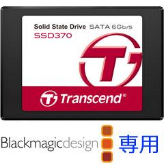 トランセンド TS256GSSD370BM [256GB SSD370シリーズ 2.5インチ SATA3 MLC搭載 Blackmagic専用モデル]