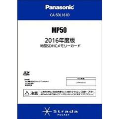 パナソニック CA-SDL161D [2016年度版地図 CN-MP50用]