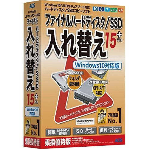 AOSテクノロジーズ 入れ替え FI8-2 [ファイナルHDD/SSD入替15+ Win10対応 乗換優待版]