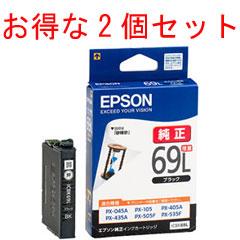 エプソン ★お得な2個セット★ICBK69L [ビジネスインクジェット用 インクカートリッジ(ブラック増量)]