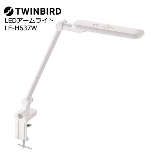 ツインバード LE-H637W [LEDアームライト]