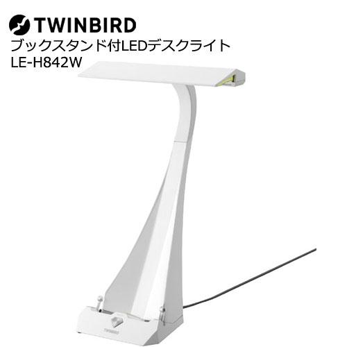 ツインバード LE-H842W [ブックスタンド付LEDデスクライトUcaled]