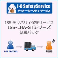 ISS-LHA-STB ISS-LHA-STB [ISSデリバリィ保守 ISS-LHA-STシリーズ延長パック]