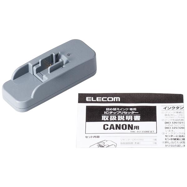エレコム THC-351350RESET [詰替えインク用リセッター/BCI-350+351]