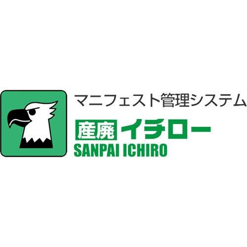 富士通 SMS-SI-8 [産廃イチローVer8.0 スタンドアローン標準版]