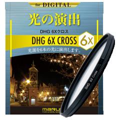 DHG 6Xクロス 77ミリ